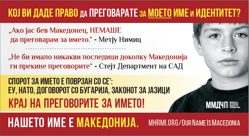END THE ANTI-MACEDONIAN NAME NEGOTIATIONS NOW!