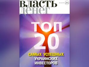 Burisma Group made Ukraine's TOP 20 Most Successful Investors List