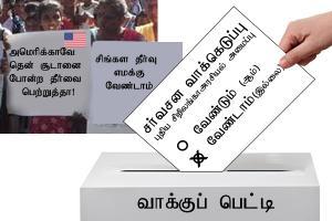 ஸ்ரீலங்காவின் புதிய அரசியலமைப்பின் மீதான வாக்கெடுப்பு